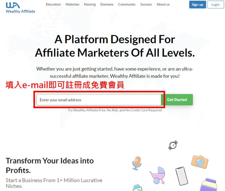 Wealthy affiliate 註冊