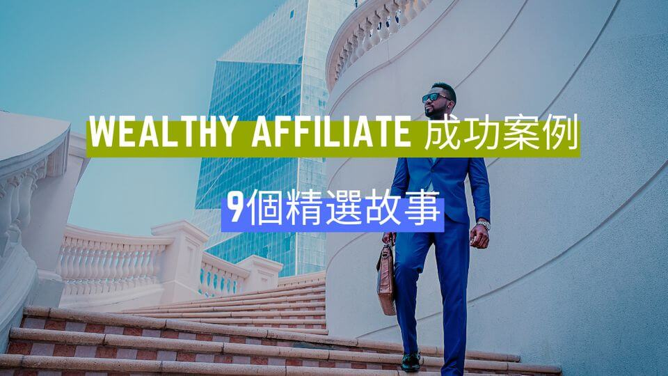 Wealthy Affiliate 成功案例